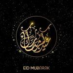 Eid Mubarak Greetings Quotes: Eid 2021 Greetings